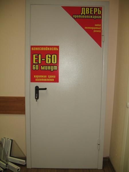 степень огнестойкости входной двери